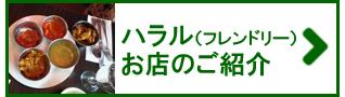 東京近郊でハラル料理を楽しめるお店のご案内