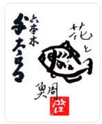 六本木与太呂(和食天ぷら)